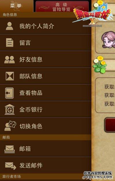 勇者斗恶龙X2月23日公测 2.0国服CG曝光